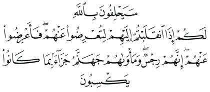 Al-Tawbah 9, 95