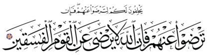 Al-Tawbah 9, 96