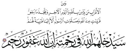 Al-Tawbah 9, 99