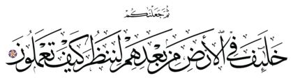Yunus 10, 14