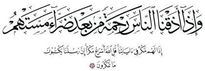 Yunus 10, 21
