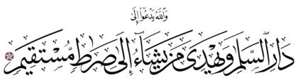 Yunus 10, 25