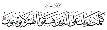 Yunus 10, 33