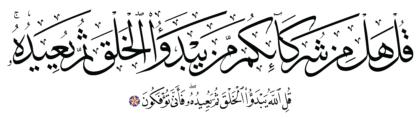 Yunus 10, 34