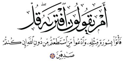 Yunus 10, 38
