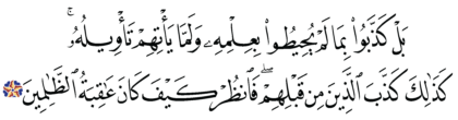 Yunus 10, 39