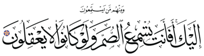 Yunus 10, 42