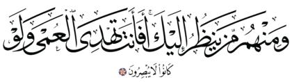 Yunus 10, 43