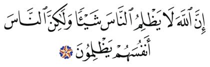Yunus 10, 44