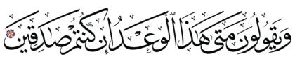 Yunus 10, 48