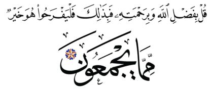 Yunus 10, 58