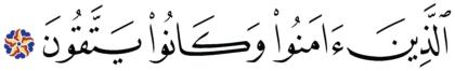 Yunus 10, 63