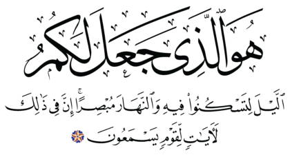 Yunus 10, 67