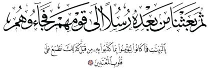 Yunus 10, 74