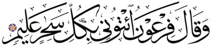 Yunus 10, 79