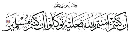 Yunus 10, 84