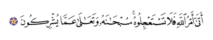 Al-Nahl 16, 1