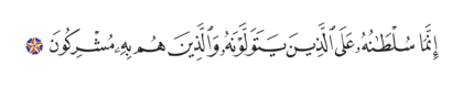 Al-Nahl 16, 100