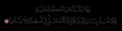 Al-Nahl 16, 101