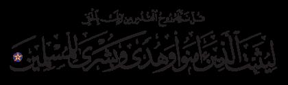 Al-Nahl 16, 102