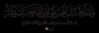 Al-Nahl 16, 103