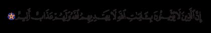 Al-Nahl 16, 104