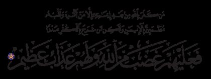 Al-Nahl 16, 106