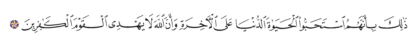 Al-Nahl 16, 107