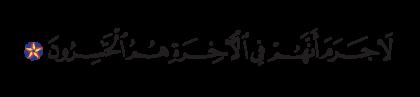 Al-Nahl 16, 109