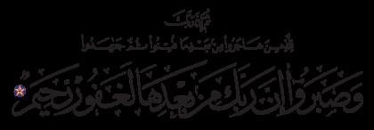 Al-Nahl 16, 110