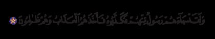 Al-Nahl 16, 113
