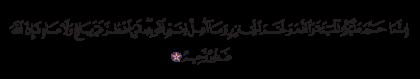 Al-Nahl 16, 115