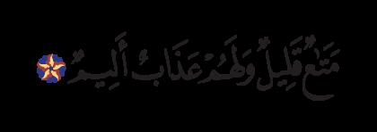 Al-Nahl 16, 117