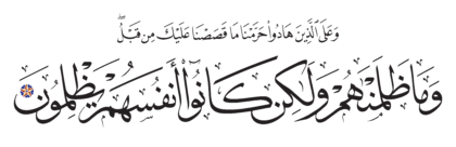 Al-Nahl 16, 118