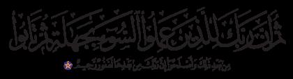 Al-Nahl 16, 119