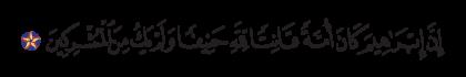Al-Nahl 16, 120