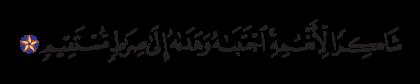Al-Nahl 16, 121
