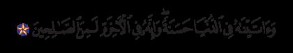 Al-Nahl 16, 122