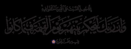 Al-Nahl 16, 124