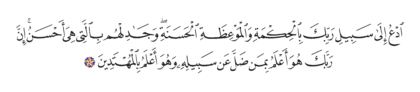 Al-Nahl 16, 125