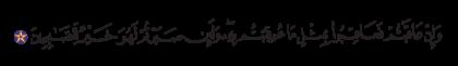 Al-Nahl 16, 126