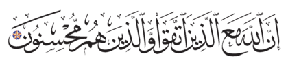 Al-Nahl 16, 128