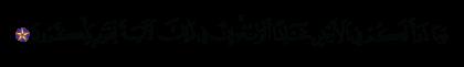 Al-Nahl 16, 13
