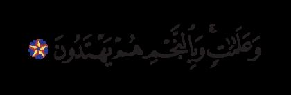 Al-Nahl 16, 16