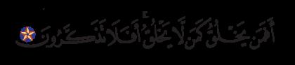 Al-Nahl 16, 17