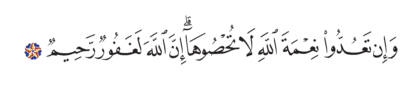 Al-Nahl 16, 18