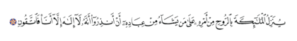 Al-Nahl 16, 2