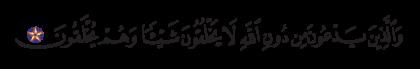 Al-Nahl 16, 20
