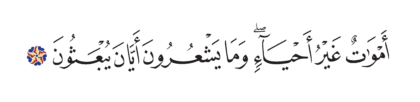 Al-Nahl 16, 21