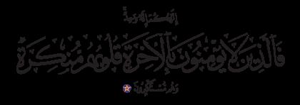 Al-Nahl 16, 22